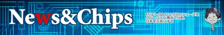 国際技術ジャーナリスト|技術アナリスト|メディア・コンサルタント|津田建二|NEWS&CHIPS|ニュース&チップス